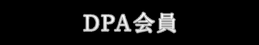 DPA会員