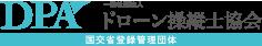 産業用ドローン の資格認定機関ドローン操縦士協会(DPA)